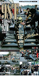JOE HONDA NA REF PICTURE BOOK LOTUS 98T 97T '85-'86
