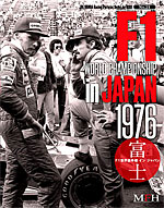 JOE HONDA  F1 GRAND PRIX 1976 JAPAN REF PICTURE BOOK