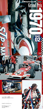 JOE HONDA NA GRAND PRIX 1970 REF PICTURE BOOK v2