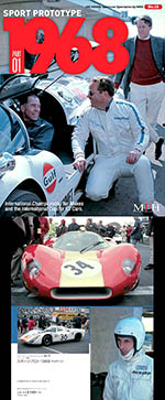 JOE HONDA NA 1968 SPORTS PROTOTYPE PART1 REF PICTURE BOOK