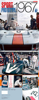 JOE HONDA NA 1967 SPORTS PROTOTYPE PART2 REF PICTURE BOOK
