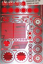 STUDIO 27 1/12 PHOTO ETCH PE DETAIL FUJIMI 1/12 KAWASAKI ZX-10